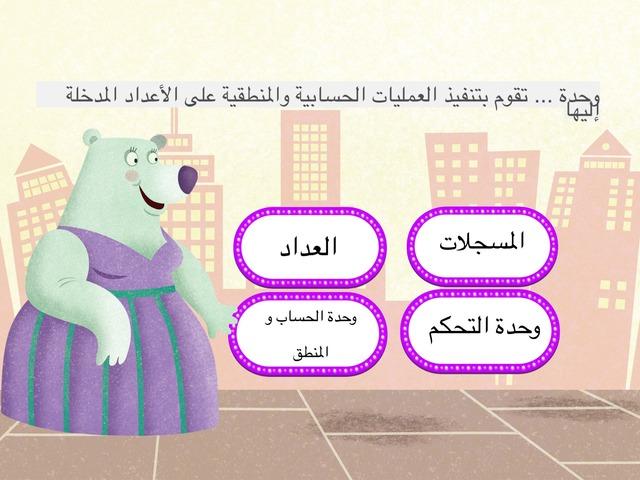 عمارة المعالج by raneem abdullah