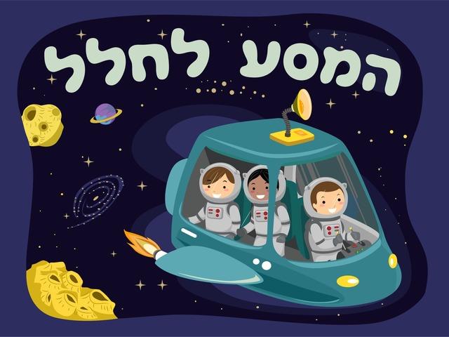 המסע לחלל by Kids Dailies