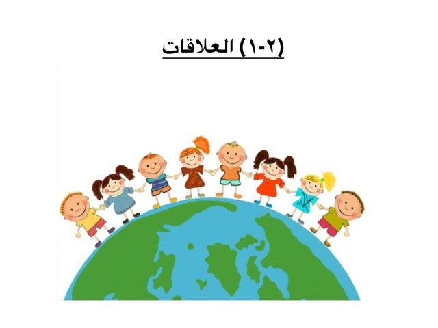 العلاقات  by سلطان الحربي