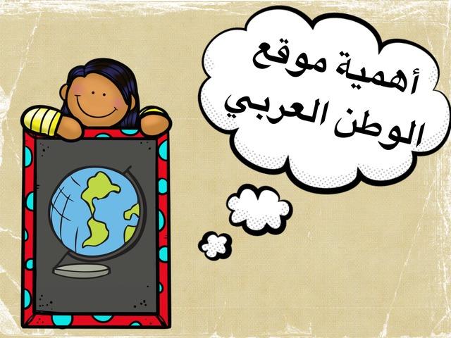 سابع أهمية موقع الوطن العربي by Mony Alazmi