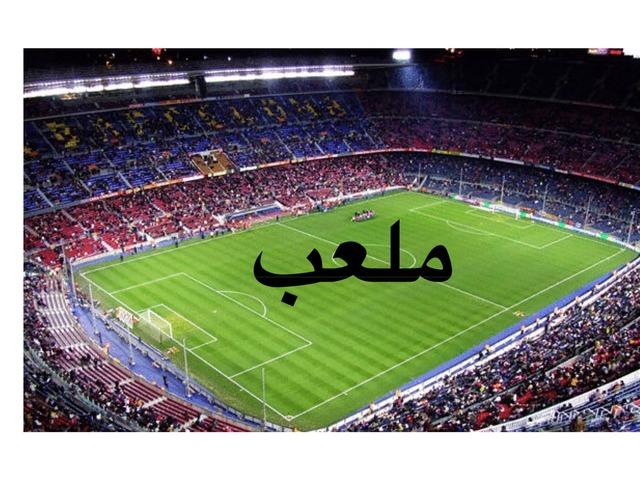 كلمه ملعب by شريفه الغنام