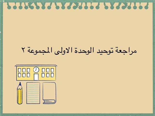 مراجعة توحيد by محمد الشهراني
