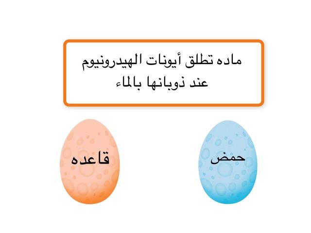 المحاليل الحمضية والقاعدية by لموش البارقي