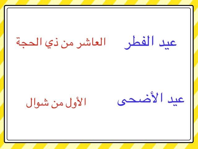 صلاة العيد by rawan almeatish