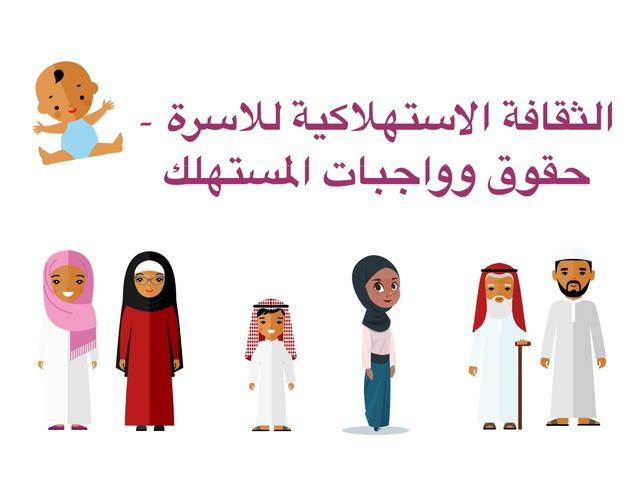 تلخيص حقوق المستهلك by Sara Alrashidi