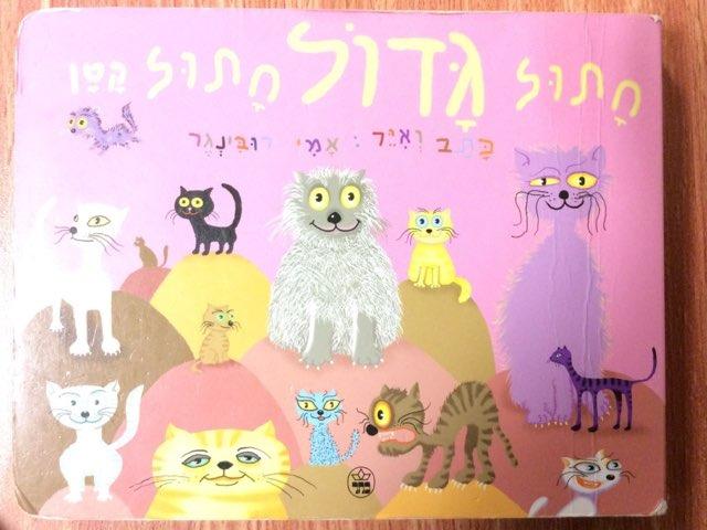 פאזל חתול גדול חתול קטן by הדס גלעם