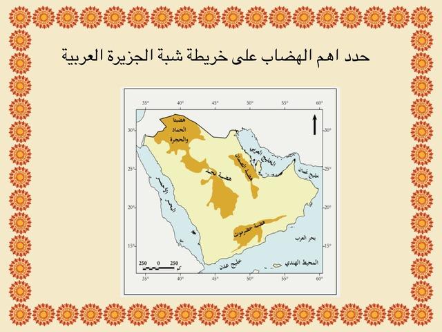 التحديد  by Muna Al-saqatri