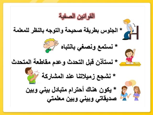 اولى حرف ف  by ميمآ الزهراني