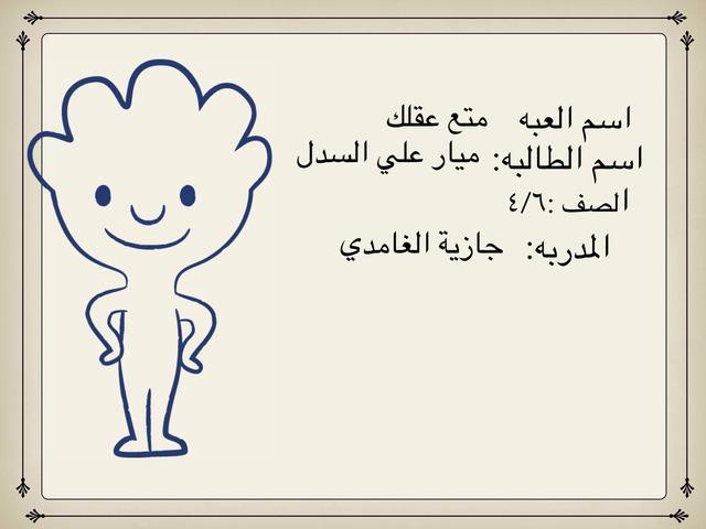 متع عقلك by ميار علي
