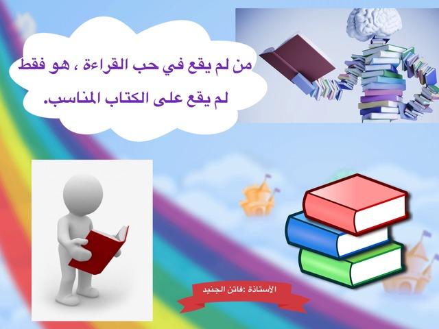 القراءة by ام خالد عزيز