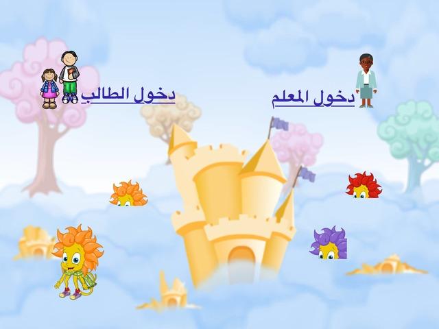مد الواو by امل العتيبي