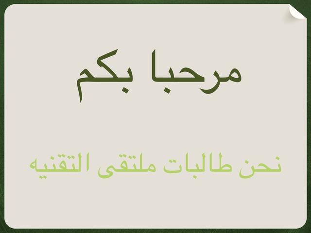 اللغة العربية ومكنوناتها by نجلاء العمري