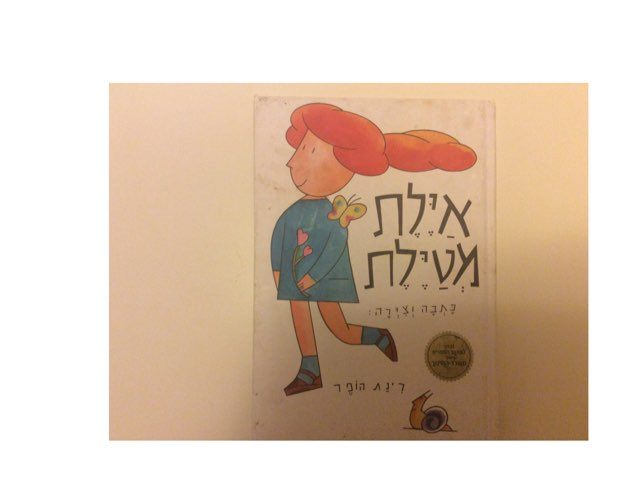 משחק 170 by Zanna Rozental