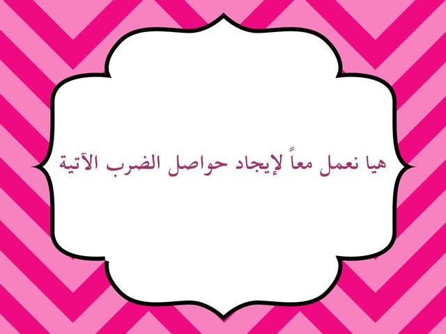Mult0 by Noora saleh