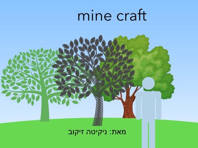 הסיפור של ניקיטה Mine Craft by מכללה תלפיות