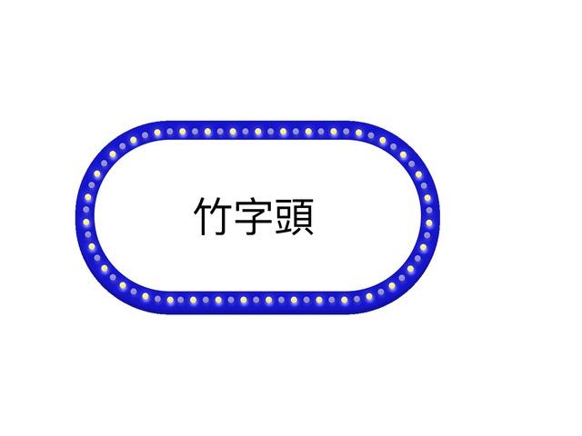 竹字頭 by Primary Year 2 Admin