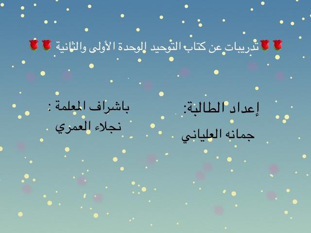 توحيد١:٢ by jumanah hamdan