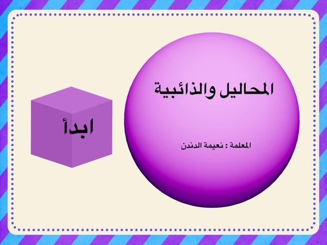المحاليل والذائبية  by نعيمه جواد