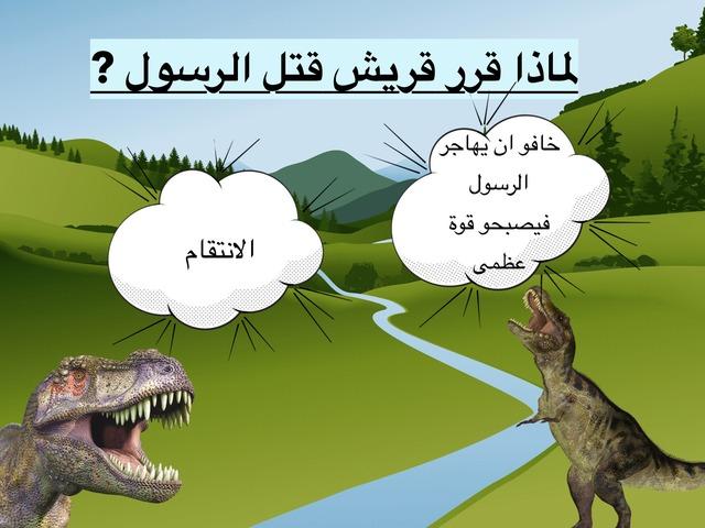 هجرة  رسولي محمد إلى المدينة المنورة by Hnoooy Hnoooy
