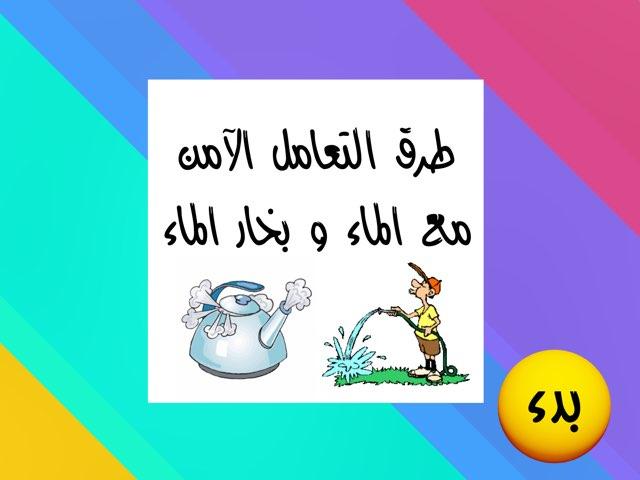 طرق التعامل مع الماء و بخار الماء  by Lool Alqattan