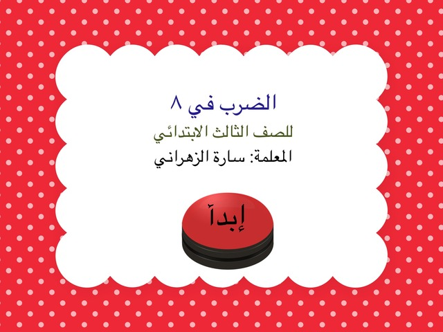 الضرب في ٨ by سارة الزهراني