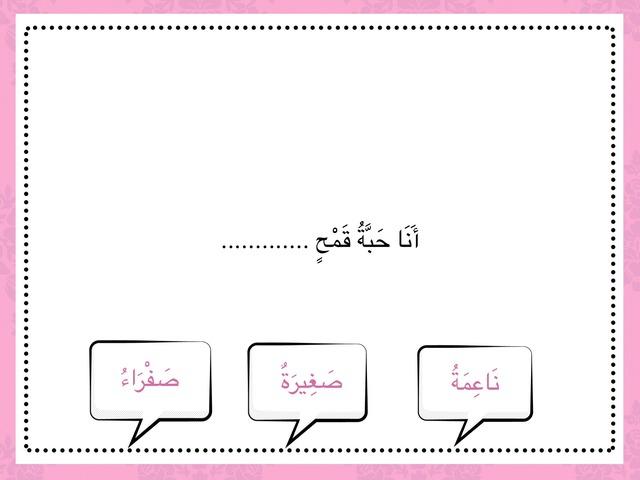 اختيار كلمة صحيحة by حنان الحربي