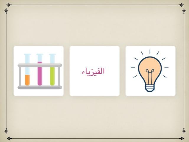 لعبة  فيزيائية  by wjd abdullah