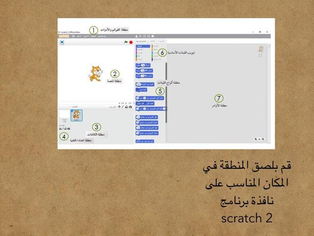 برنامج Scratch2 by Alialsalem school