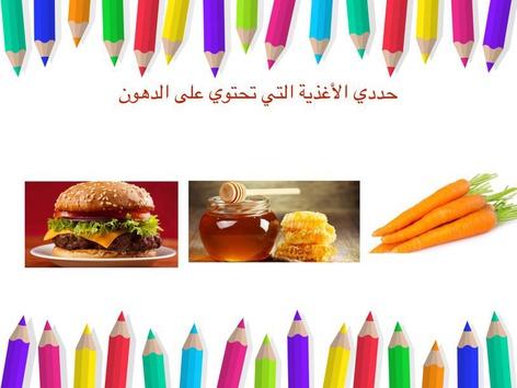 العناصر الغذائية by Nadia Alsayed