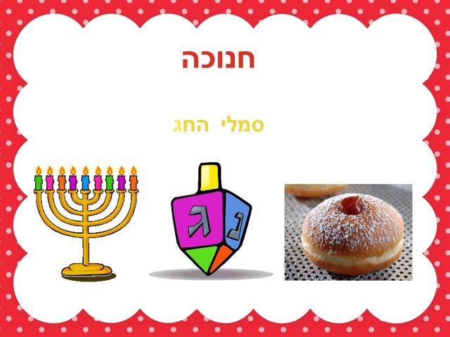 חנוכה סמלי החג by שרון נעמה כהן