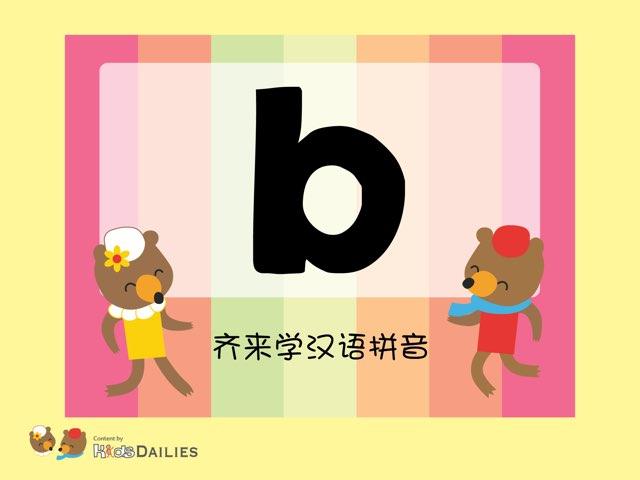 """齐来学汉语拼音""""b"""" by Kids Dailies"""