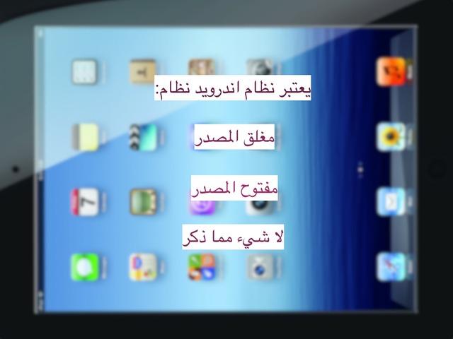 حاسب .. الأجهزة الذكية by Rasha Alhenaki