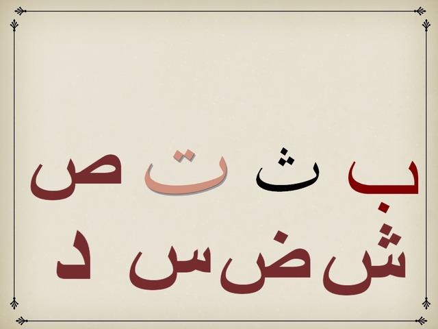 الأحرف  by marwa qasem