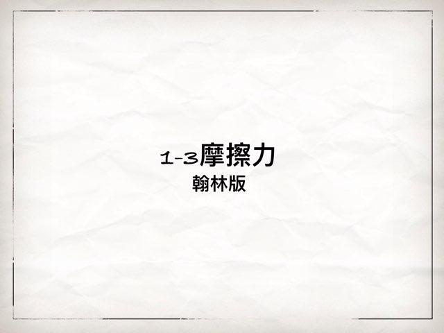 1-3摩擦力 by yenj wu
