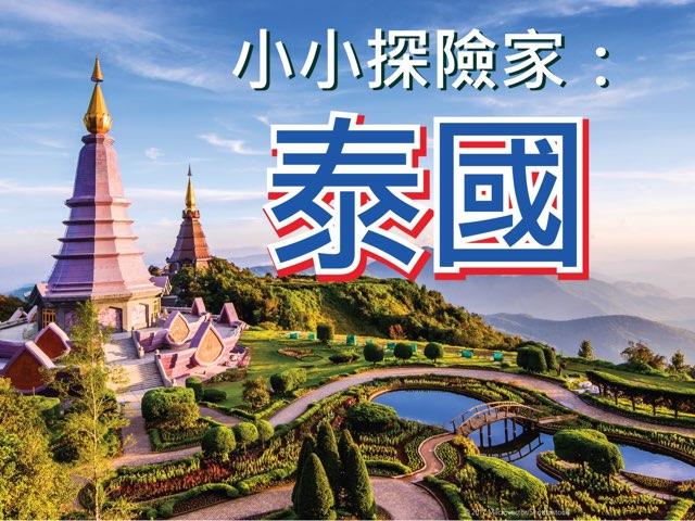 小小探險家:泰國 by Young Geographic