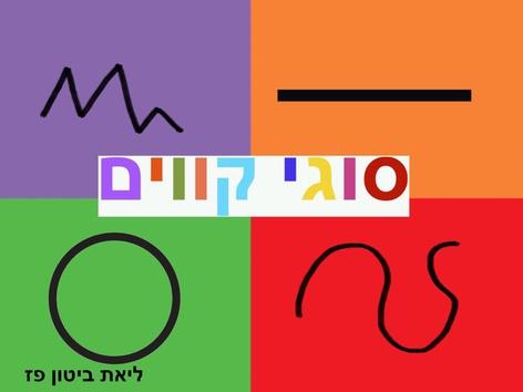 גאומטרייה#סוגי קווים by Liat Bitton-paz