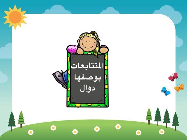 المتتابعات بوصفها دوال by Mh Al