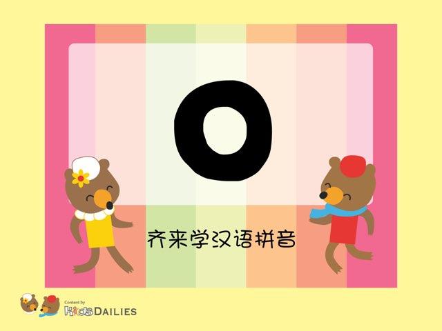 """齐来学汉语拼音""""o"""" by Kids Dailies"""
