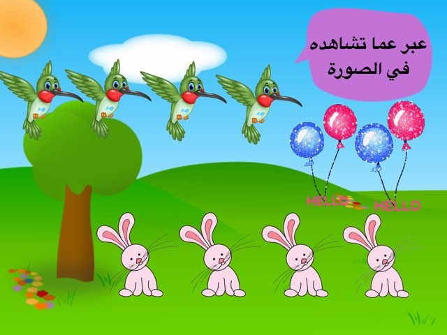 لعبة 198 by Noni Al3nezi