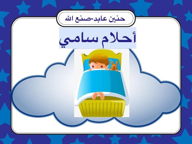 جمل قصيرة by Hanen Sanallah