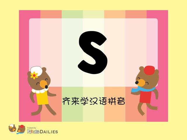 齐来学汉语拼音''s'' by Kids Dailies