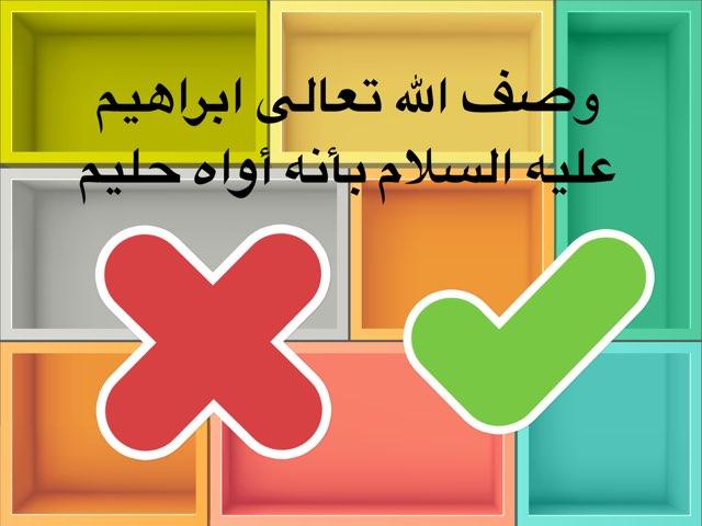 الحلم والتسامح by Dalal Al-rashidi