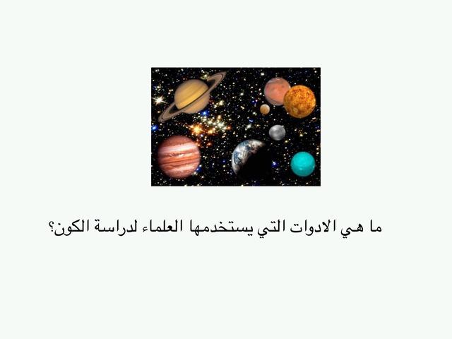 النظام الشمسي by Amnah Alshardi