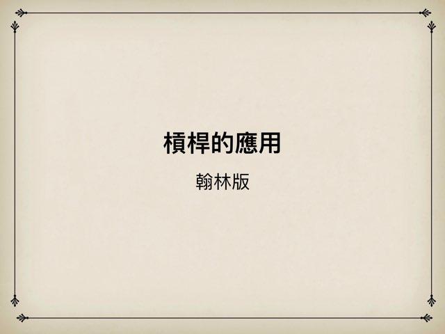 槓桿的應用 by yenj wu
