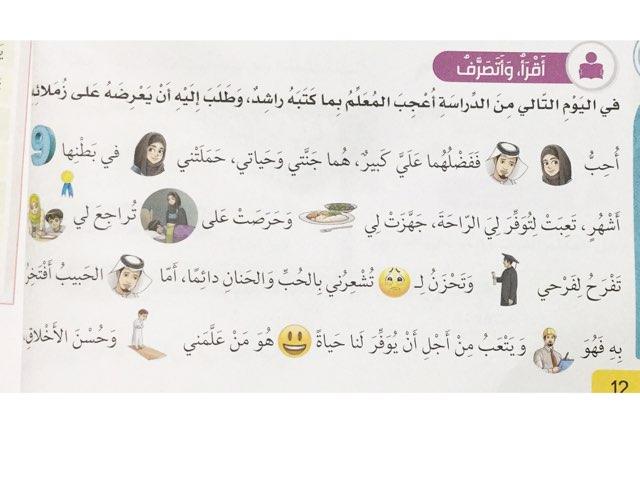 بر الوالدين by Esam Ali