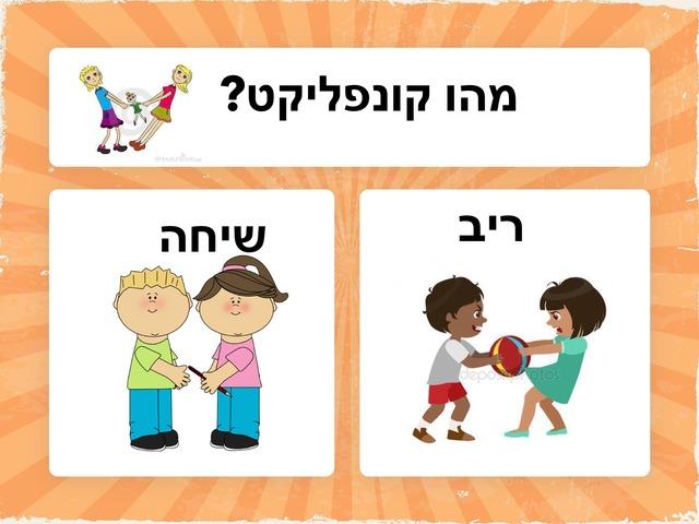 ניהול קונפליקט שירן קאופמן ומיתר לוי by Shiran Koufman