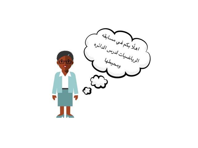 الدائره ومحيطها by زينب بو حليقه