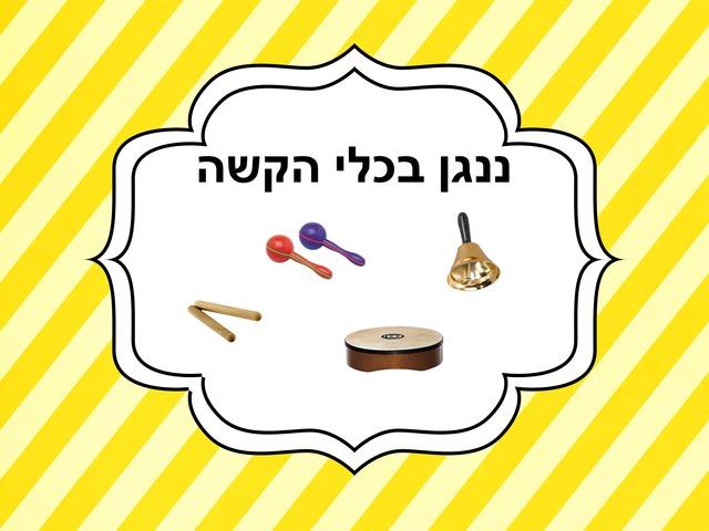 נגינה בכלי הקשה by Yael Eilat