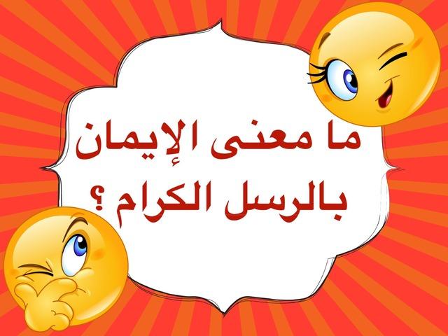 فضل رسولي محمد صلي الله عليه وسلم علي الأنبياء السابقين by shahad naji