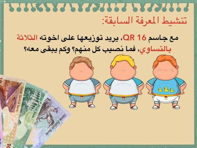 القسمة by منار ملاحي